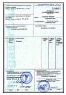 Сертификат Происхождения Общей Формы образец
